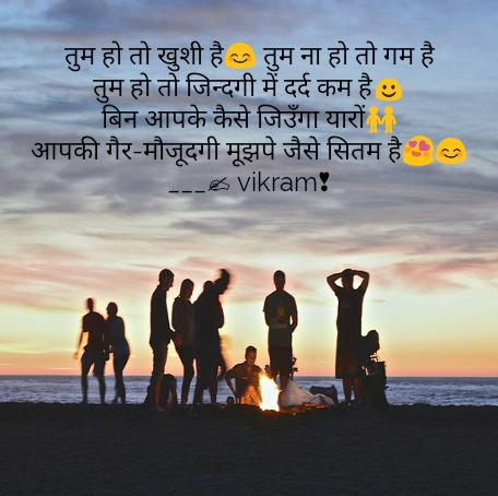 Dosti hindi shayari love for friends || Tum ho to khushi hai, tum na ho to gam hai tum ho to zindagi me dard kam hai bin aapke kaise jionga yaaro aapki gair-mazoodgi mujhpe jaise sitam hai