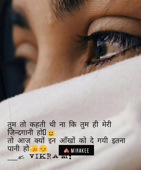 Sad Love heart broken hindi shayari || Tum toh kehti thi na k tum hi meri zindagi ho To aajh kyu in aankho ko de gai itna paani