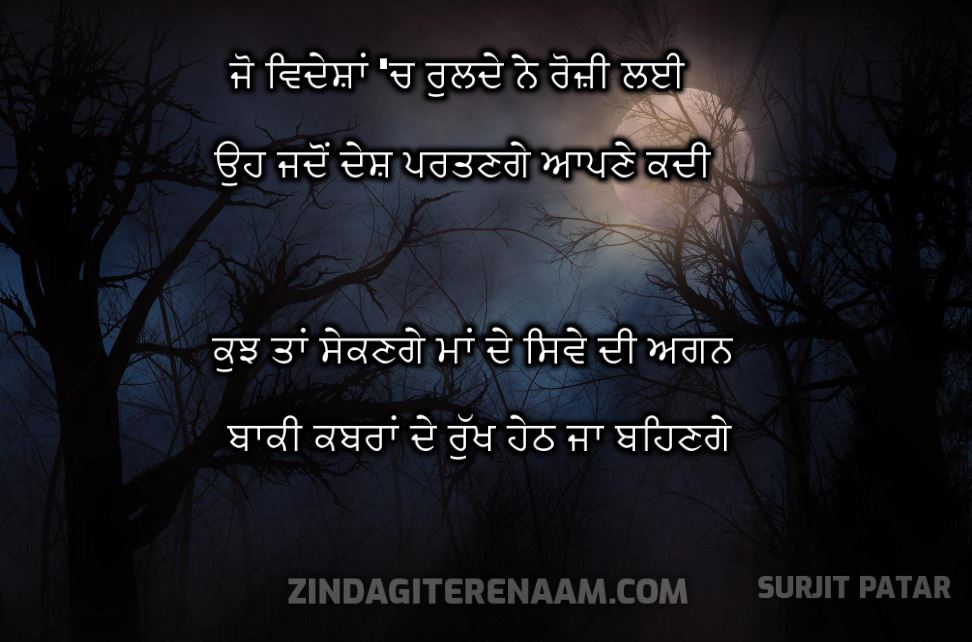True Today's Life shayari for Punjabis by surjit patar