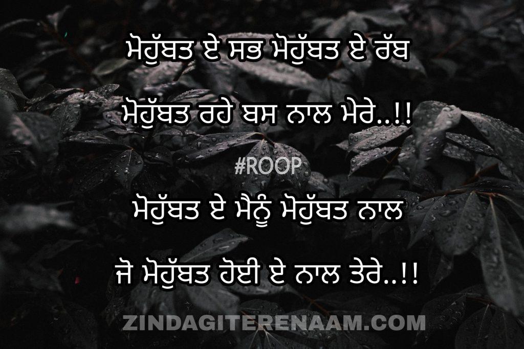 Punjabi true love shayari/love Punjabi status/mohobbat shayari/sacha pyar Punjabi status/Mohobbat e sab mohobbat e rab Mohobbat rahe bas naal mere..!! Mohobbat e menu mohobbat naal Jo mohobbat hoyi e naal tere..!!