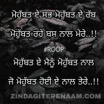 Mohobbat 😍 || mohobbat shayari || love Punjabi status images