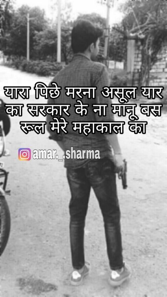 Mahakal attitude shayari hindi || यारा पिछे मरना असूल यार का सरकार के ना मानू बस रूल मेरे महाकाल का