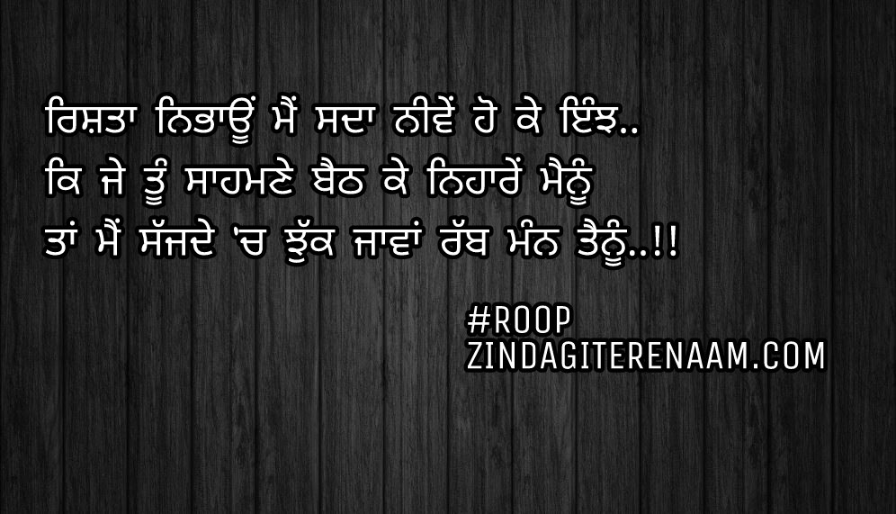 Ghaint shayari images/Punjabi true love shayari/Punjabi love status/Punjabi shayari images/Rishta nibhaoo mein sdaa niwe ho ke injh Ke je tu sahmne beth ke niharein menu Taan mein sajjde ch jhuk jawa rab mann tenu..!!