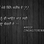 Tu mere kareeb || true love shayari images || Punjabi status
