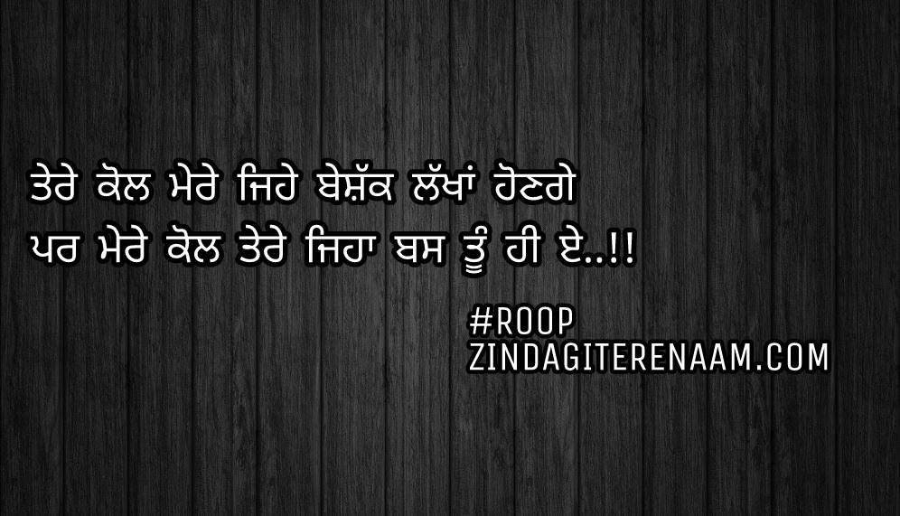 Punjabi love shayari/sacha pyar shayari/Punjabi love status/true love shayari/Tere kol mere jehe beshakk lakhan honge Par mere kol tere jeha tu hi e..!!