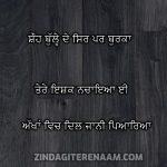 Bulleh shah shayari Pic || Akhan vich dil jaani