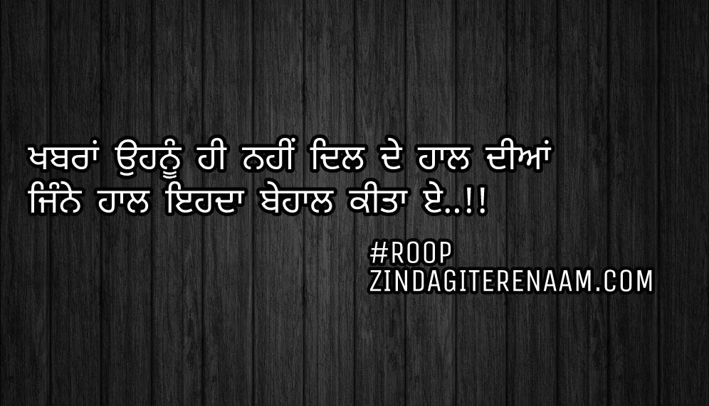 True love shayari/love Punjabi shayari images/Punjabi status/sacha pyar Punjabi status/Khabran ohnu hi nhi dil de haal diyan Jinne haal ehda behaal kitta e..!!