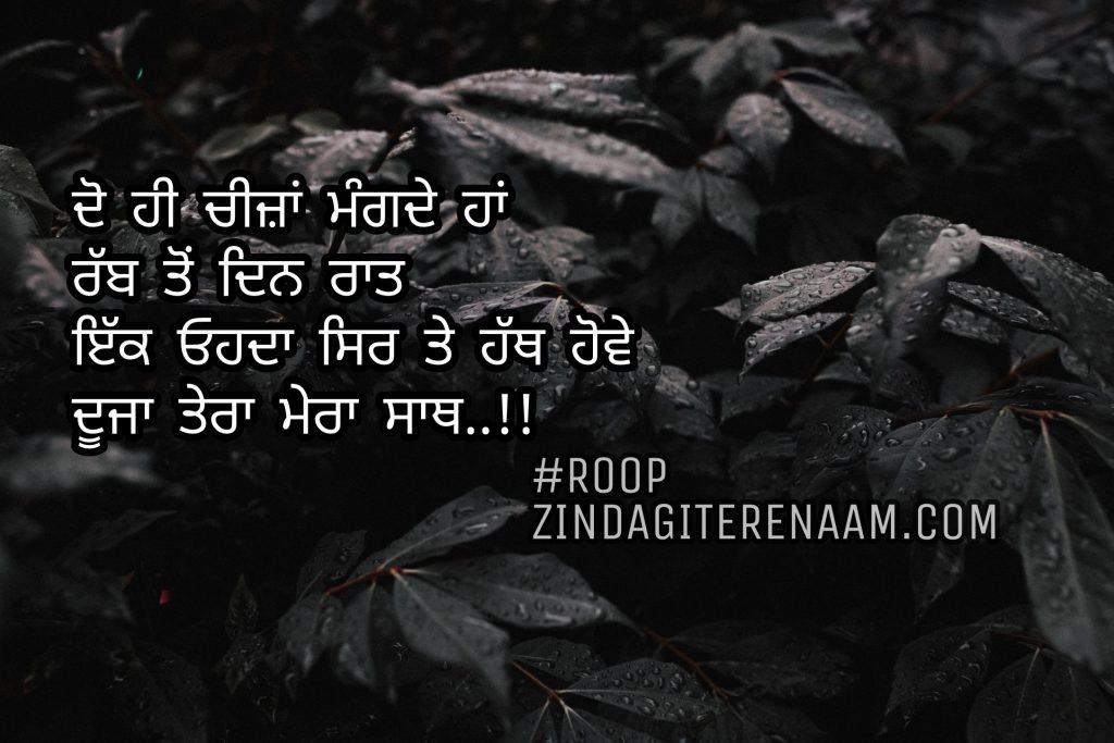 Punjabi love status/true love Punjabi shayari/dua shayari/ghaint Punjabi shayari/Do hi cheezan mangde haan Rabb ton din raat..!! Ikk ohda sir te hath howe Duja tera mera sath..!!