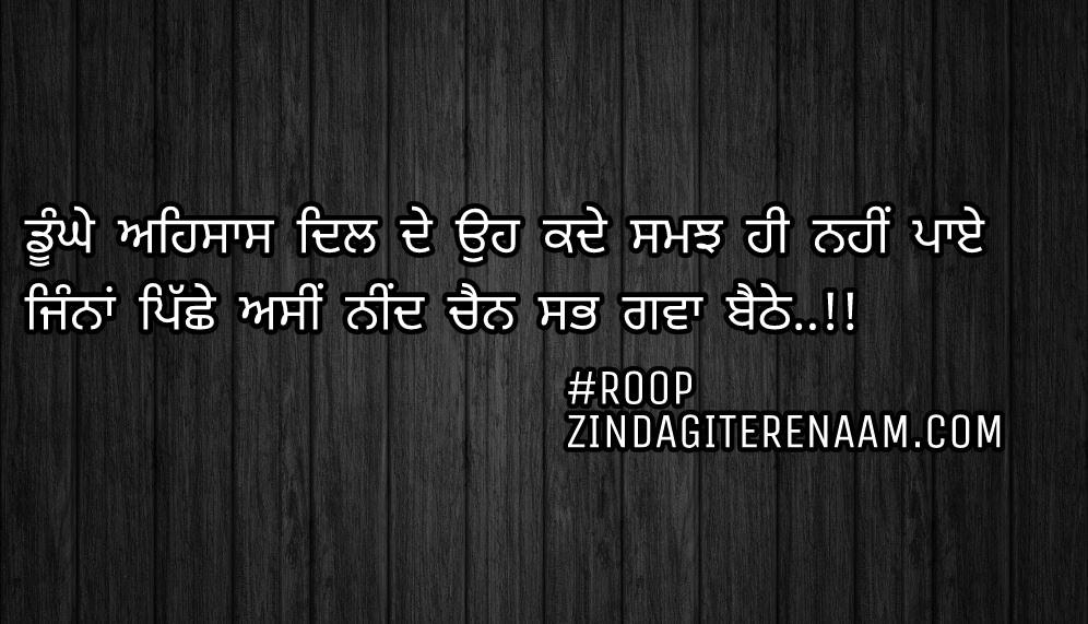 Sad Punjabi shayari/Punjabi status/shayari images/dard shayari/Dunghe ehsas dil de oh kade samjh hi nhi paye Jinna piche asi nind chain sab gwa bethe..!!