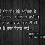 Sanu khabar Na rahi sadi || love Punjabi shayari || ghaint Punjabi status images