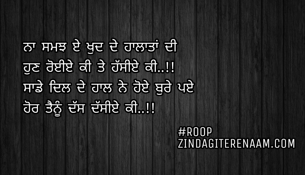 True love shayari images/Punjabi love status/ghaint shayari images/Na samjh e khud de halataan di Hun royiye ki te hassiye ki..!! Sade dil de haal ne hoye bure paye Hor tenu dass dassiye ki..!!
