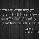 Kaash rondeyan nu gal laya hunda || very sad Punjabi shayari || shayari images