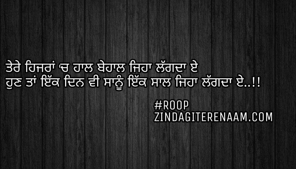 Sad shayari images/Punjabi sad status/Punjabi love shayari status/two line shayari/Tere hijran ch haal behaal jeha lagda e Hun ta ikk din vi sanu ikk saal jeha lagda e..!!