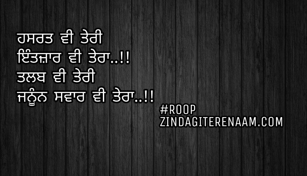 True love Punjabi shayari/Punjabi love status/sacha pyar shayari/Hasrat vi teri Intezaar vi tera Talab vi teri Junoon swar vi tera..!!