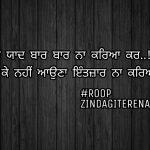 Intezaar na kareya kar || sad Punjabi shayari images || true but sad