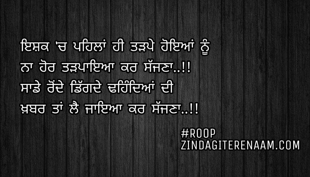 Sad Punjabi shayari/heart broken Punjabi status/dard shayari images/Ishq ch pehla hi tadpe hoyian nu Na hor tadpaya kar sajjna..!! Sade ronde digde dhehndeya di Khabar taan le jayia kar sajjna..!!
