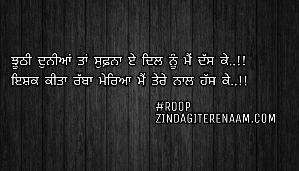 Best Punjabi shayari images/ghaint Punjabi status/god love shayari/true shayari images/Jhuthi duniyan taan sufna e dil nu mein dass ke..!! Ishq kitta rabba mereya mein tere naal hass ke..!!