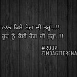 Lagja rooh nu || true love shayari images || Punjabi shayari