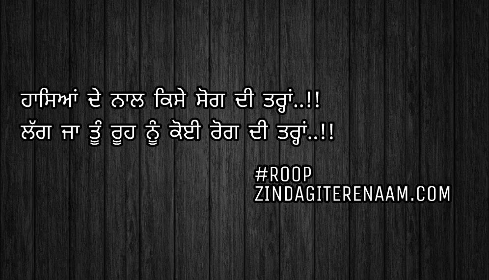 True love Punjabi shayari/Punjabi love status/two line Punjabi shayari/best shayari images/Haaseyan de naal kise sog di trah..!! Lagja tu rooh nu koi rog di trah..!!