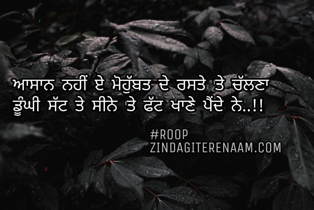 Punjabi status/sad but true shayari/Punjabi best shayari/mohobbat shayari/Asan nahi e mohobbat de raste 'te chalna Dunghi satt te seene te fatt khane painde ne..!!