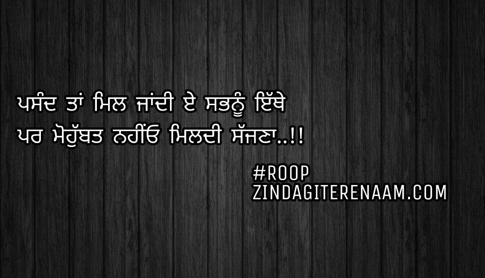 Sad Punjabi shayari images/Punjabi status/sad Punjabi status/sad but true shayari/best shayari/Pasand taa mil jandi e sabh nu ethe Par mohobbat nahio mildi sajjna..!!