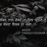 Badi mushqil naal rokde haan || true love Punjabi shayari || ghaint shayari images