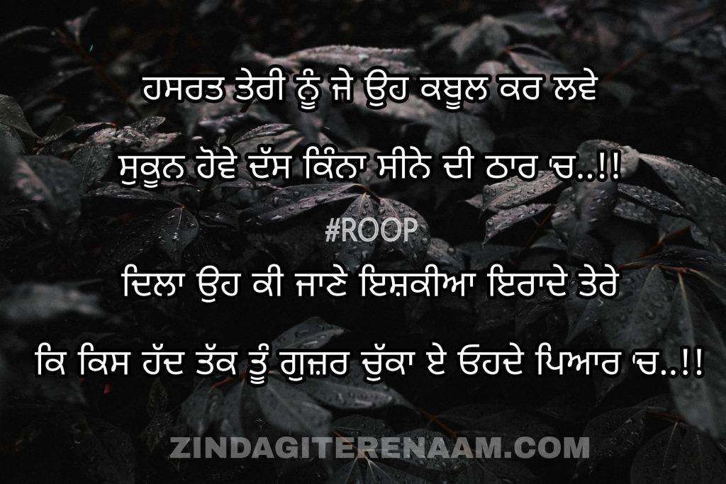 True love Punjabi shayari/sacha pyar shayari/love Punjabi status/best Punjabi shayari/Hasrat teri nu je oh qubool kar lawe Sukun howe dass kinna seene di thaar ch..!! Dila oh ki Jane ishqiya irade tere Ke kis hadd takk tu guzar chukka e ohde pyar ch..!!