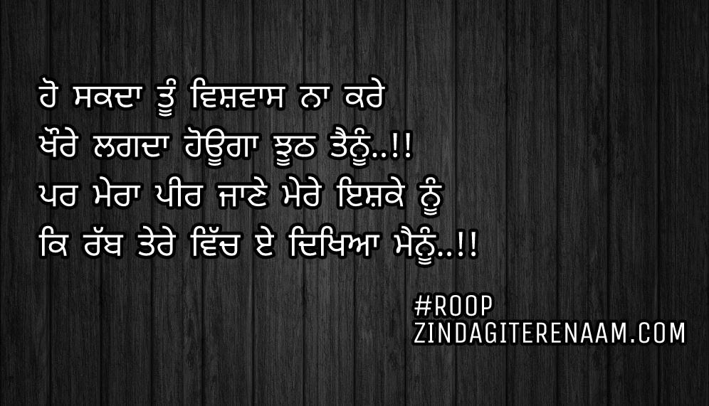 Punjabi love shayari/pyar shayari status/true love shayari/Ho sakda tu vishvaas Na kare Khaure lagda houga jhuth tenu..!! Par mera peer Jane mere ishqe nu Ke rabb tere vich e dikheya menu..!!