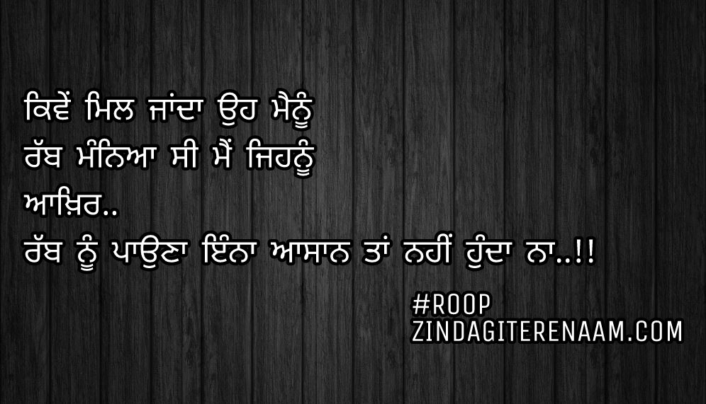 Sad Punjabi shayari/very sad Punjabi status/dard shayari/Kive mil janda oh menu rabb manneya c mein jinnu Aakhir rabb nu pauna enna asan ta nhi hunda Na..!!