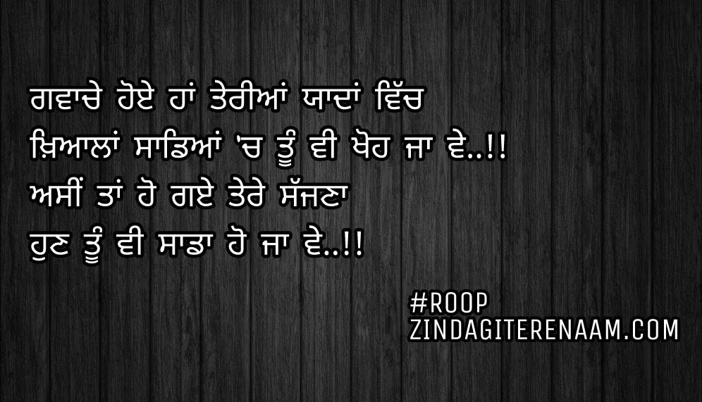 Punjabi love shayari/true love Punjabi status images/love Punjabi shayari images/best Punjabi shayari/Gawache hoye haan teriyan yaadan vich Khayalan sadeyan ch tu vi khoh ja ve..!! Asi taan ho gye tere sajjna Hun tu vi sada ho ja ve..!!