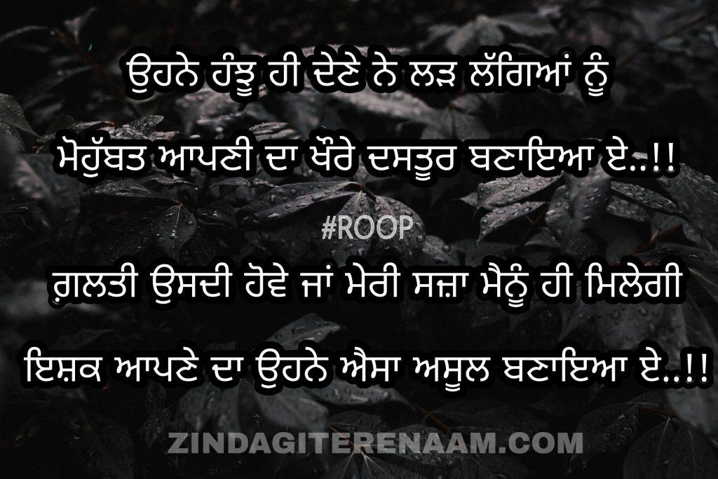 Punjabi sad shayari/very sad Punjabi status/dard Punjabi shayari/Punjabi shayari images/Ohne hnjhu hi dene ne ohde larh laggeyan nu Mohobbat apni da khaure dastooor bnaya e..!! Galti usdi howe ja meri saza menu hi milegi Ishq apne da ohne esa asool bnaya e..!!