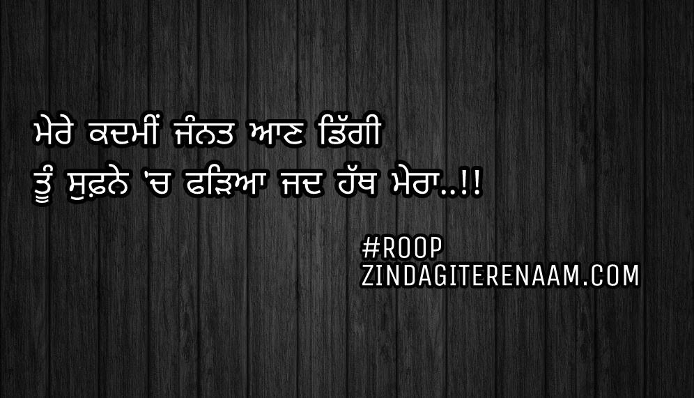 True love shayari/Punjabi love status/sacha pyar shayari images/Mere kadmi jannat aan diggi Tu sufne ch fadeya jad hath mera..!!