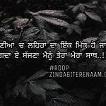 Tera mera sath || Punjabi shayari images || true love shayari