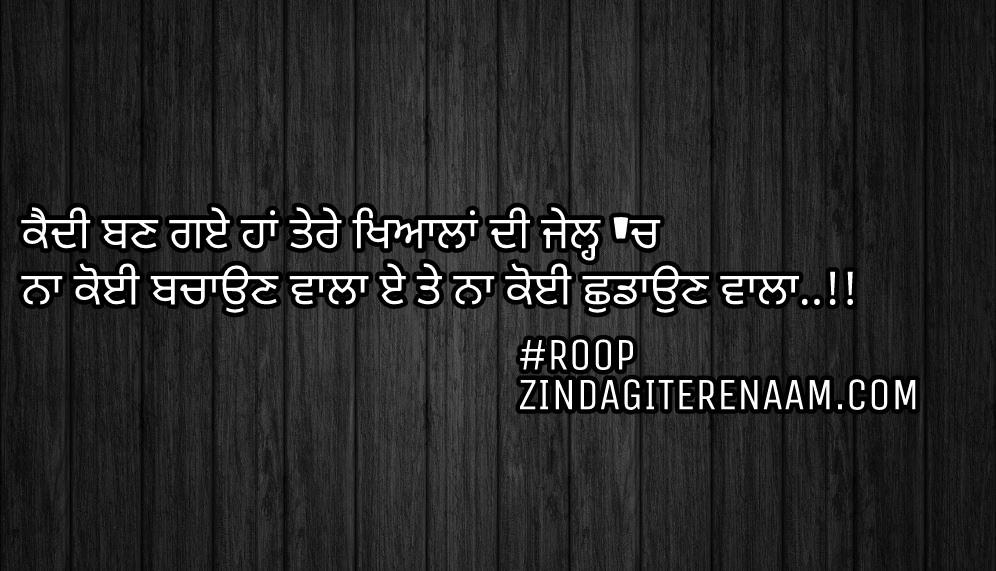 True love Punjabi shayari/two line Punjabi status/sacha pyar shayari/Punjabi love shayari images/Kaidi ban gaye haan tere khayalan di jail ch Na koi bachaun vala e te na koi shudaun wala..!!