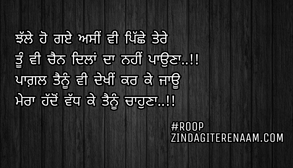 True love shayari images/Punjabi love status/sacha pyar shayari images/best Punjabi shayari/Jhalle ho gaye asi vi piche tere Tu vi chain dila da nahi pauna..!! Pagl tenu vi dekhi kar ke jau Mera haddon vadh ke tenu chahun..!!