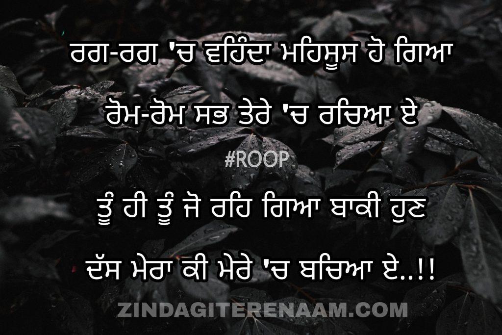 Love Punjabi shayari images/best Punjabi status/sacha pyar shayari/mohobbat shayari/true love Punjabi status/Rag rag ch vehnda mehsus ho gya Rom rom sab tere ch racheya e..!! Tu hi tu Jo reh gya baki hun Dass mera ki mere ch bacheya e..!!