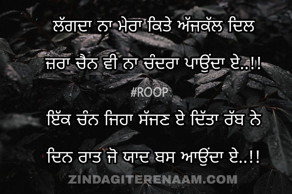 True love Punjabi shayari/Punjabi status/Punjabi shayari images/Sacha pyar shayari/Lagda na mera kite ajjkal dil Zara chain vi na Chandra paunda e..!! Ikk chann jeha Sajjan e ditta rabb ne Din raat Jo yaad bas aunda e..!!