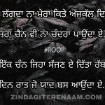 Yaad aunda e || Punjabi shayari images || true love shayari