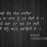 Hassde hassde Ron lagg jayida || sad Punjabi shayari images || Punjabi status