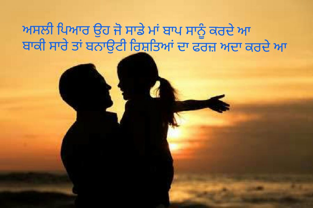 always love to your parents. shayari poem punjabi