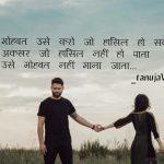 Jo Hasil Na Ho Sake || mohobat shayari Hindi