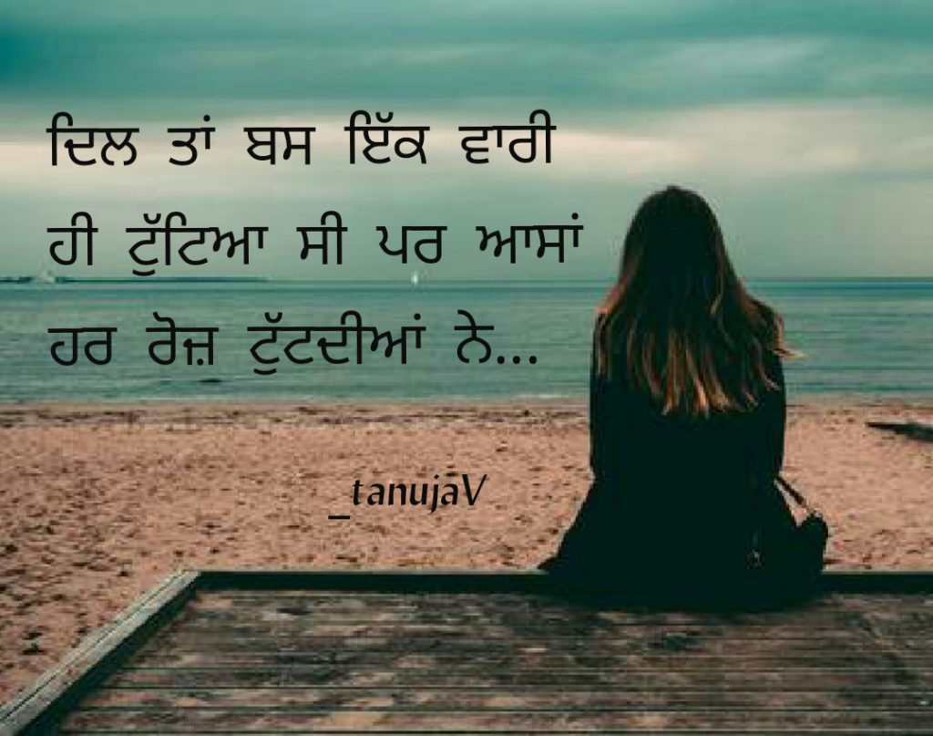 shayari punjabi || Dil taan bas ik vaari hi tutteyaa c par aasaan har roj tuttdiyaan ne
