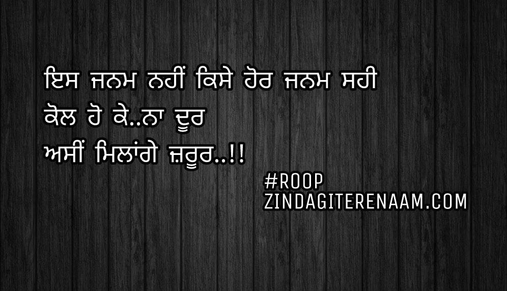 Sacha pyar shayari || true love || Punjabi status || Es janam nahi kise hor janam sahi Kol ho ke..na door Asi milange zaroor..!!