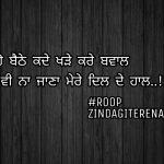 Dil de haal || Punjabi shayari images || Punjabi status