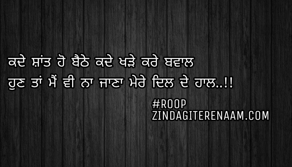 True shayari || true line Punjabi status || Kade shant ho bethe kade khade kare bawaal Hun taan mein vi jana mere dil de haal..!!