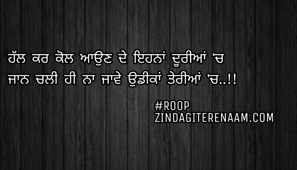 Sad Punjabi shayari images/sad in love shayari/Punjabi status/Hall kar kol aun de ehna duriyan ch Jaan chali hi na jawe udeekan teriyan ch..!!