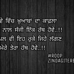 Hathan ch hath || true love Punjabi shayari || shayari images