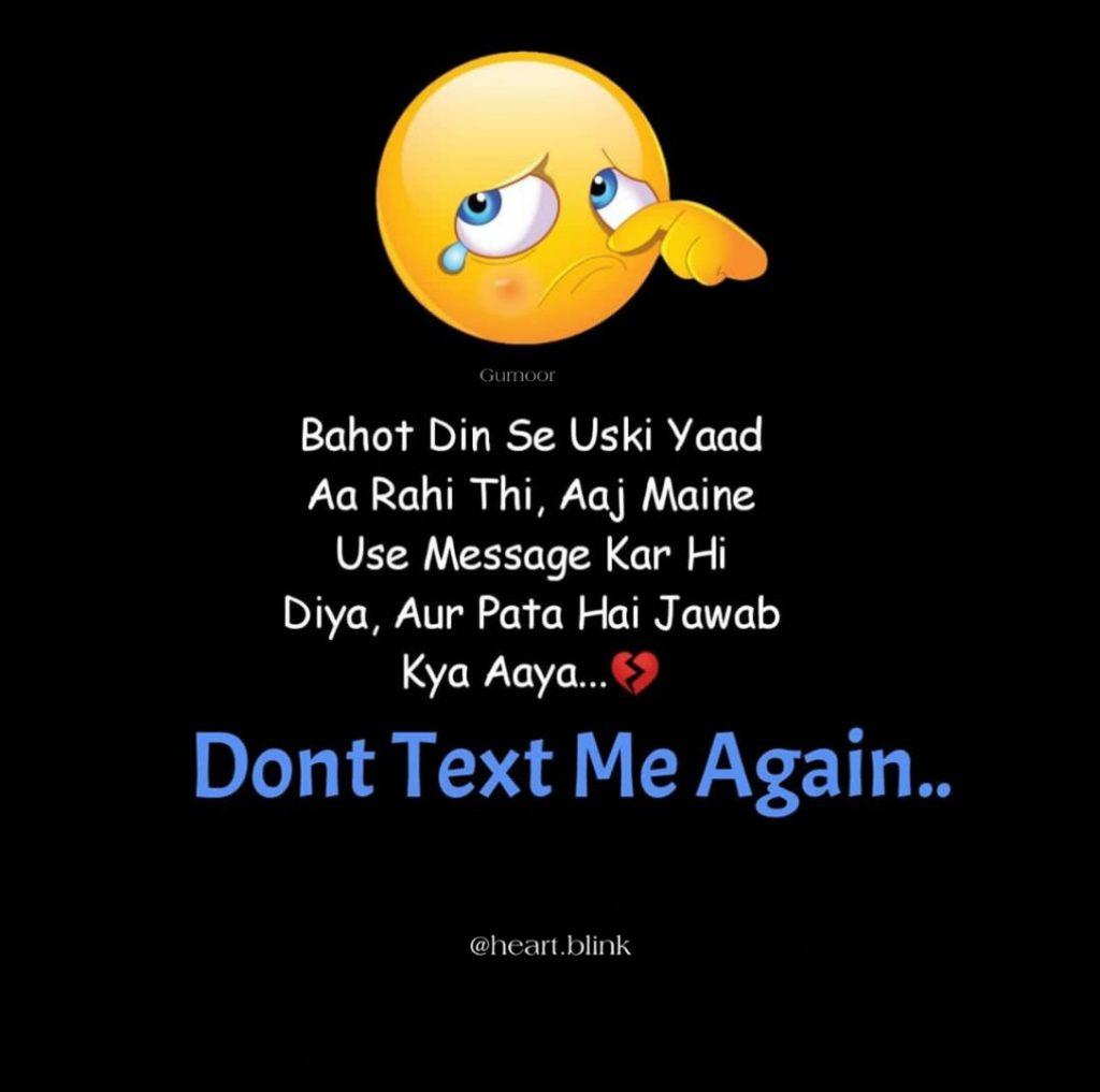 Sad feeling shayari ||d do't text me again Bahut din se uskai yaad aa rahi thi ajh maine use message kar hi diya aur pata hai jawab kya aayea .... Don't Text me again