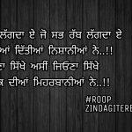 Tere ishq di meharbaniyan || true love Punjabi shayari || Punjabi status images
