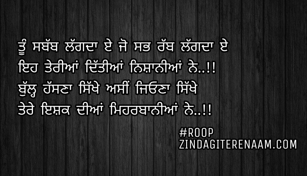 Sacha pyar Punjabi status/Punjabi love shayari/Tu sabub lagda e jo sab rabb lagda e Eh teriyan dittiyan nishaniyan ne..!! Bull hassna sikhe asi jiona sikhe Tere ishq diyan meharbaniyan ne..!!